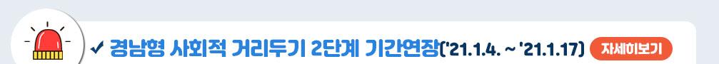 경남형 사회적 거리두기 2단계 기간연장('21.1.4. ~ '21.1.17.) 자세히보기