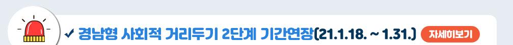 경남형 사회적 거리두기 2단계 기간연장(21.1.18. ~ 1.31.) 자세히보기