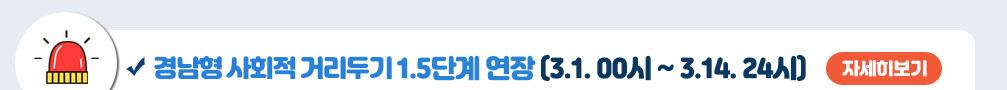 경남형 사회적 거리두기 1.5단계 기간연장(3. 1. 00시 ~ 3. 14. 24시) 자세히보기