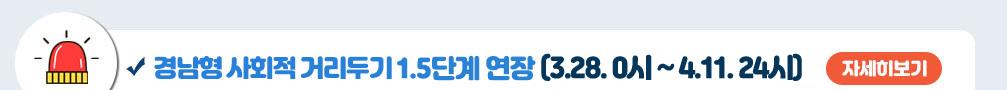 경남형 사회적 거리두기 1.5단계 기간연장(2021. 3.28. 0시 ~ 4.11. 24시) 자세히보기
