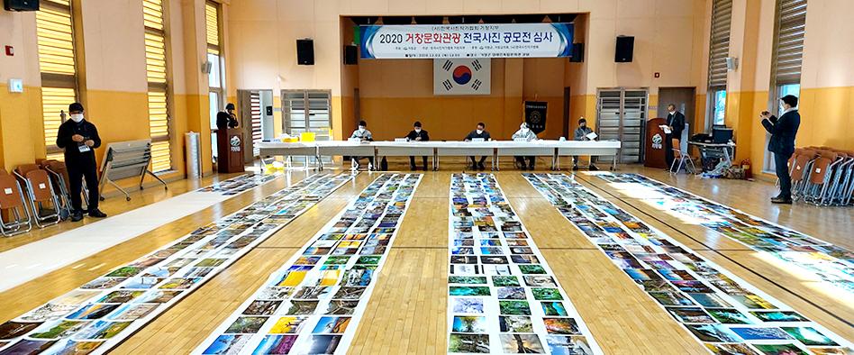 2020년 제3회 거창문화관광 전국사진공모전 현장사진